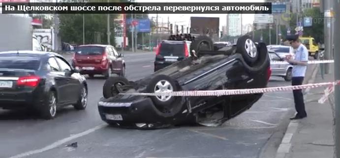 QIP Shot Screen 435 На Щелковском шоссе после обстрела перевернулась иномарка